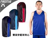 FIRESTAR 男運動籃球背心-黑紅/黑寶藍/丈青水藍(雙面穿≡排汗專家≡
