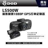 【DOD】LS500W 前後雙鏡頭1080P GPS行車記錄器*SONY感光元件/F1.6超大光圈/145度超廣角鏡頭