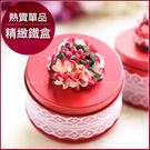熱銷 蕾絲紅色圓型馬口鐵盒喜糖盒(直徑7.5cm) --送客創意糖果盒 收納盒 擺桌 禮贈品 包裝盒