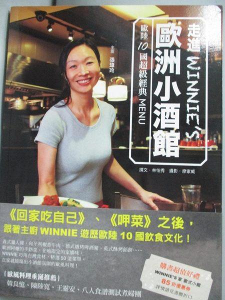 【書寶二手書T1/餐飲_YGV】走進WINNIE'S歐洲小酒館:歐陸10國超級經典MENU_WINNIE (張瑋玲)/主廚