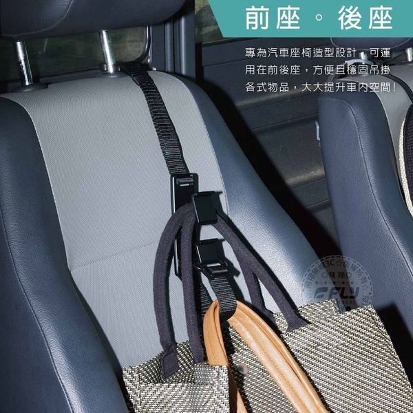 《飛翔無線3C》Hypersonic HP2555 日式經典頭枕掛勾◉公司貨◉座椅掛鉤◉車用置物收納