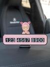 汽車臨時停車牌 汽車臨時停車卡隱藏式挪車電話號碼牌可愛小天使娃娃車載用品裝飾