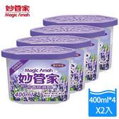 妙管家-芳香除濕劑(薰衣草香)400mlx4*2組