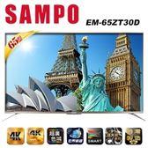 «0利率/免運費» SAMPO聲寶65型廣色域4K低藍光智慧聯網液晶電視 EM-65ZT30D【 南霸天電器百貨】