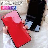 清倉 24H出貨 iPhone 6 6S 6Plus 手機殼 素面玻璃殼 鋼化玻璃背板 保護殼 矽膠軟邊 玻璃殼 手機套