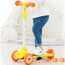 兒童滑板車寶寶初學者踏板單腳滑滑溜溜車【淘嘟嘟】