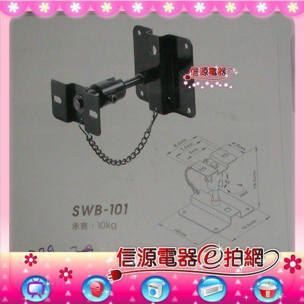 """【信源】 全新 """"  喇叭吊架《SWB-101/SWB101》線上刷卡~免運費~"""