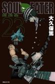 (二手書)SOUL EATER噬魂者(23)