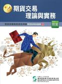 (二手書)期貨交易理論與實務(104年版):期貨商業務員(2)
