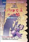 (二手書)蝙蝠巴特冒險記:木乃伊女王的心願