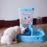 寵物餵食器寵物自動喂食器貓咪狗狗自動投食器飲水貓食盆機兩用貓狗食盆狗糧LX【時尚新品】
