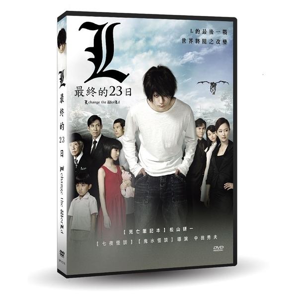 L 最終的23日 DVD L Change the World 免運 (購潮8)