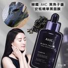 韓國 AHC黑魚子醬安瓶精華黑面膜 *5片/組