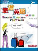 (二手書)旅遊英語快易通—壯穎