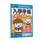 Food超人入學準備 綜合學習 一本完成 (OS shop)