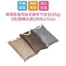 免運【用昕】【5件組】吸濕除臭吊掛式麻布竹炭包(85g)~3色【隨機出貨】