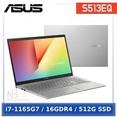 【分24期0利率】ASUS S513EQ-0112S1165G7 (15.6FHD/i7-1165G7/16G/512GB SSD/MX350 2G) 閃電銀