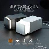 潘多拉創意音樂音響臺燈藍牙定制禮品LED充電觸控感應臥室床頭燈  提拉米蘇
