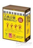 古典音樂簡單到不行(盒裝套書3冊)