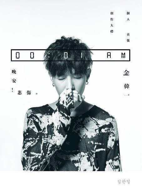 金韓一  0001AM  CD(購潮8)