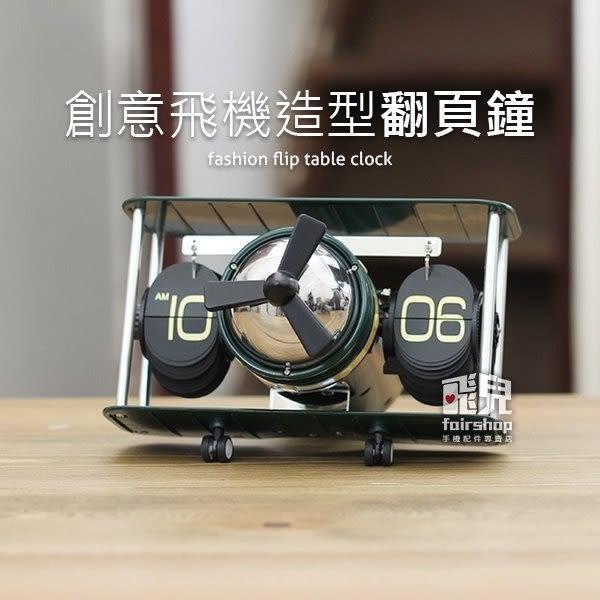 【飛兒】復古 經典 送禮自用 創意飛機造型翻頁鐘 翻頁時鐘 創意鐘 座鐘