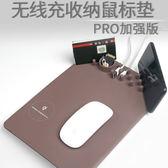 QI無線充鼠標墊 增強版pro 蘋果手機無線充電器iphone x 手機支架