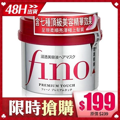 48H快速出貨(不含假日)~SHISEIDO資生堂 fino高效滲透護髮膜 230g【BG Shop】深層護髮~網友強力推薦
