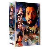 港劇 - 大運河第三輯(20集)DVD