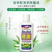 【HADARIKI】乾洗手除菌液(60ml/瓶) /購買多件更優惠!!