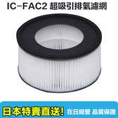 【海洋傳奇】【現貨】 IRIS OHYAMA IC-FAC2 除塵機 超吸引排氣濾網 (2個入) CF-FH2