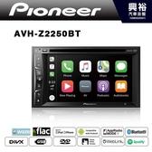 【Pioneer】AVH-Z2250BT 6.2吋CarPlay DVD觸控螢幕主機*支援藍芽.Weblink APP 公司貨
