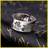 心經首飾 六字真言戒指男心經尾戒子飾品開口指環