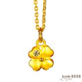 J'code真愛密碼-幸運草的愛 純金項鍊