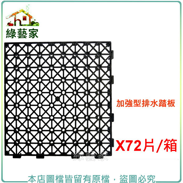 【綠藝家】加強型排水踏板72片/箱