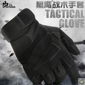 戶外軍迷戰術手套男全指特種兵防割作戰黑鷹格斗手套半指防身 玩趣3C