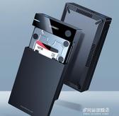 硬碟盒-綠聯硬盤盒3.5/2.5英寸通用usb3.0臺式機筆記本電腦外置sata 多麗絲