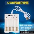 USB南孚5號電池充電器通用7號AAA鎳氫電池1.2v智慧4節充電器1.5v