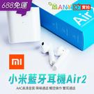 現貨 原廠貨 小米Air2 藍牙耳機 無...