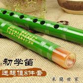 竹笛子 GFEDC調學生苦竹笛子二節橫笛