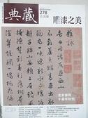 【書寶二手書T4/雜誌期刊_D91】典藏古美術_278期_雕漆之美
