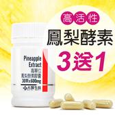 【1280元下殺75折】下單1件(共4入)  高單位鳳梨酵素膠囊