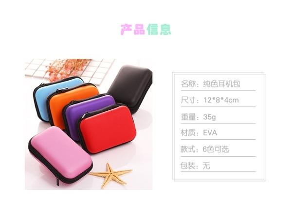 88柑仔店~Y029移動電源包數據線收納包EVA耳機收納包冷熱壓耳機收納盒