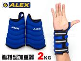 ALEX 連指型加重器2KG-藍(重量訓練 健身 有氧 韻律≡排汗專家≡