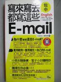 【書寶二手書T6/語言學習_OIV】寫來寫去都寫這些E-mail口袋書_錢惟清 5ad a _附光碟