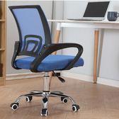 電腦椅家用升降轉椅會議辦公椅職員宿舍椅學生椅座椅網布椅子xw全館滿千88折