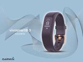 【時間道】GARMIN -預購- vivosmart 3 腕式心率觸控式智慧手環 - 神秘紫S-M (免運費)