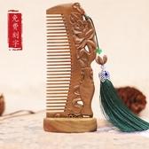 木梳 天然綠檀梳子木梳檀香木定製刻字流蘇古風雕花送女友生日禮物送媽媽