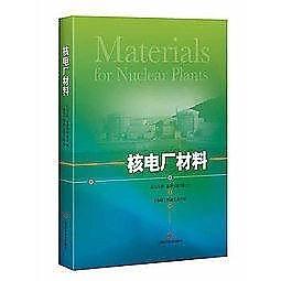 簡體書-十日到貨 R3Y【核電廠材料】 9787547833629 上海科學技術出版社 作者:沃爾夫岡·霍費