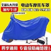 踏板摩托車車罩電動電瓶防雨防曬電車遮雨罩子車衣套遮陽蓋布車披 【快速出貨】