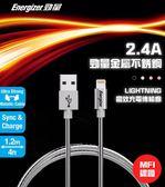 勁量Energizer MFI金屬充電線 120cm (黑/香檳金/玫瑰金/銀) 蘋果 小米 三星 快速充電 (購潮8)